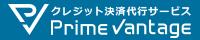 Prime Vantage決済代行サービス